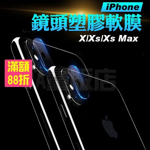 iPhone Xs / Xs Max 鋼化鏡頭貼 軟膜 保護貼 鏡頭貼 iPhone iXs Max(80-3049)