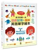 孩子的第一本遊戲記憶&圖解英語單字繪本(附英語朗讀 QR Code)My First Book of E...