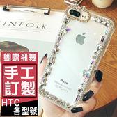 HTC A9s U11 U Ultra X10 Desire 10 Pro 728 830 828 手機殼 蝴蝶飛舞邊鑽殼 客製化 訂做 水鑽