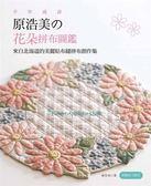 手作成詩,原浩美的花朵拼布圖鑑:來自北海道的美麗貼布縫拼布創作集