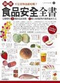 (二手書)圖解食品安全全書