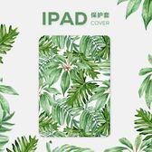 雨林原創意ipad保護套蘋果平板殼輕薄