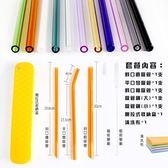 環保玻璃耐熱彩色玻璃吸管套7件組 ◆86小舖 ◆
