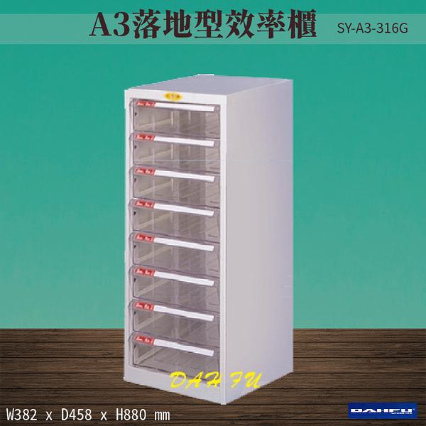 【 台灣製造-大富】SY-A3-316G A3落地型效率櫃 收納櫃 置物櫃 文件櫃 公文櫃 直立櫃 辦公收納