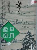 【書寶二手書T1/武俠小說_KHM】日月當空(卷十七)_黃易
