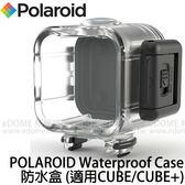 POLAROID 寶麗來 Waterproof Case 防水盒 不含底座 (6期0利率 免運 國祥公司貨) 適用CUBE CUBE+ 運動攝影機