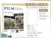 PKink-雷射黑白透明片 A3