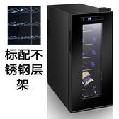 電子恒溫恒濕紅酒櫃家用冰吧12支裝 觸摸屏茶葉冷藏櫃風 【四月特惠】 LX