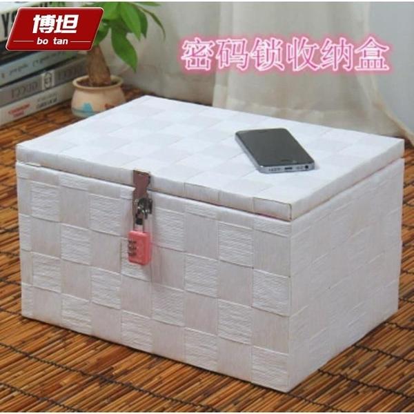 可上鎖的小箱子帶鑰匙的小箱子密碼儲物箱隱私放證件的盒子家用鐵