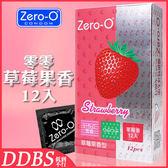 Zero-O 零零 草莓果香型 12入【套套先生】衛生套/保險套/家庭計畫/熱銷/潤滑液/個/盒/片/果香