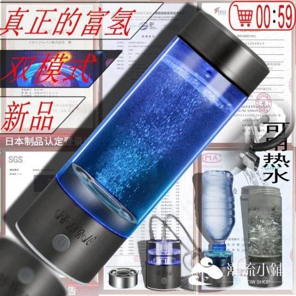 杯水素杯富氫水杯吸氫機日本離子量子石電解杯健康養生富氧親堿性-