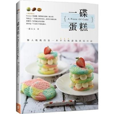 一碟蛋糕A Piece Of Cake(懶人媽媽的第一本不失敗甜點烘焙日記)