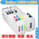 九鎮資訊 Brother 長匣式 填充墨水匣 含水  LC535+LC539 / J100 / J105 / J200