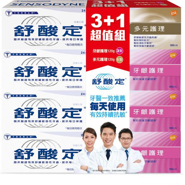 舒酸定3+1超值組牙齦護理【康是美】