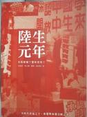 【書寶二手書T2/社會_MEF】陸生元年_黃重豪、賈士麟、藺桃、葉家興