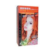 NAIRIA奈良彌亞 護髮染髮霜-Q5俏麗深橙橘 ◆86小舖 ◆