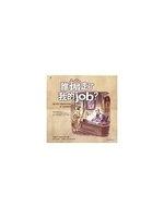 二手書博民逛書店《誰搶走了我的JOB?》 R2Y ISBN:9574595714