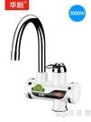 華盼電熱水龍頭速熱即熱式加熱廚房寶快速過自來水熱電熱水器淋浴WD 小時光生活館