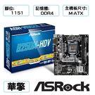 ASROCK 華擎 B250M-HDV 主機板 /LGA1151 /DDR4 /原廠註冊4年保固 【全館免運、可刷卡】