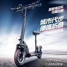電動滑板車成人摺疊代駕兩輪小型女性代步鋰電自行車電瓶車 1995生活雜貨igo