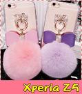 【萌萌噠】SONY Xperia Z5 E6653 (5.2吋) 蝴蝶結毛球保護殼 水鑽指環 蝴蝶結毛球吊墜 透明手機殼