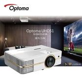 【結帳再折再送SWITCH】OPTOMA 奧圖碼 單槍投影機 UHD51 4K/3D 家庭劇院投影機