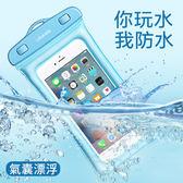 USAMS優勝仕 手機防水袋 密封 潛水套 氣囊 防水套 可觸屏拍照 手機袋 超強防水 6吋以下通用 潛水袋