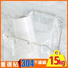 無痕貼 垃圾袋架 置物架【C0112】peachylife霧面304不鏽鋼可收拆垃圾袋架 MIT台灣製 完美主義