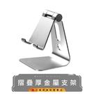 (金士曼) 金屬 折疊式 手機支架 摺疊...