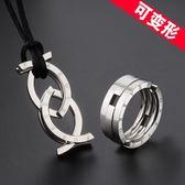 戒指男鈦鋼創意變形戒子項鏈日韓潮人學生個性單身食指環男 森雅誠品