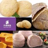 【先麥芋頭酥】圓情采風禮盒(太陽餅、鳳梨酥、藍莓酥、芋頭小酥餅、芋頭酥)