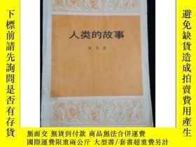 二手書博民逛書店罕見人類的故事;一版一印Y171567 (美)房 龍(Loon,
