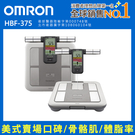 OMRON 歐姆龍 HBF-375 體重...