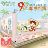 嬰兒童床護欄寶寶床邊圍欄2米1.8大床欄桿防摔擋板通用床圍