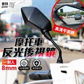 普特車旅精品【JG0100】一對入摩托車後視鏡 菱形反光後照鏡 防炫目反光