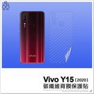 Vivo Y15 2020 碳纖維 背膜 背貼 後膜 保護貼 透明 手機膜 防刮 造型 保護膜 背面保護貼