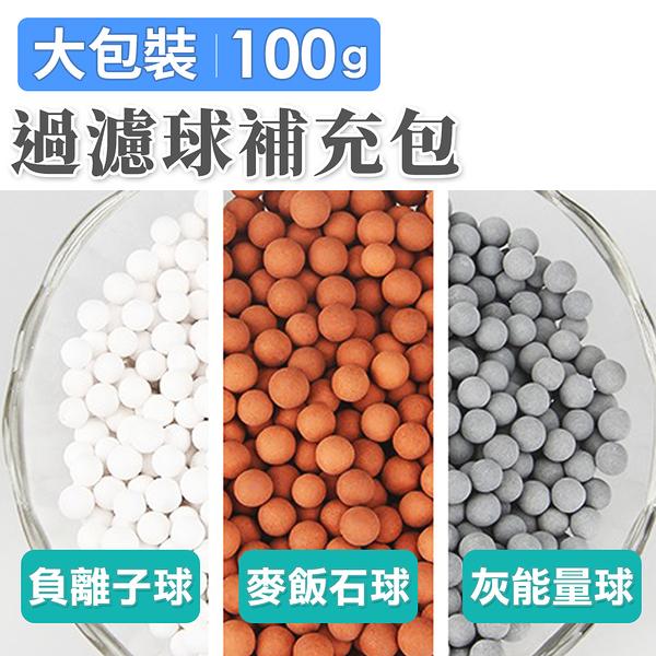 【團購】SPA更換 蓮蓬過濾 大包裝蓮蓬頭過濾球補充包100g(三款選) NC17080360 ㊝加購網