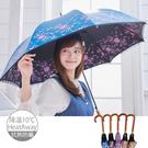 【日本雨之戀】降溫10℃鈦奈米直傘鄉村雛菊5色-SGS認證/防曬/抗UV/晴雨傘