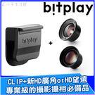 正品,台灣設計台灣製作只要您擁有BITPLAY出門不用再帶著沉重的單眼讓您手機瞬間變成專業相機