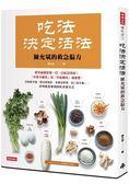 吃法決定活法,陳允斌的救急偏方:豆腐緩牙痛、蔥花解感冒、菜根治尿頻、杏仁防失眠…