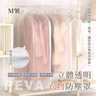 寬版超大PEVA透明防水衣物防塵罩 M中號 環保 衣物罩 衣服防塵套【SA098】《約翰家庭百貨