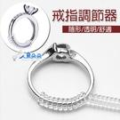 戒指調節 戒指大小調節 尺寸調節器 戒指調節器 彈簧繩 防滑固定鬆緊大小 戒指改小 開口戒可調