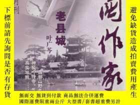 二手書博民逛書店中國作家罕見2003.01 總128期Y12916 中國作家 中