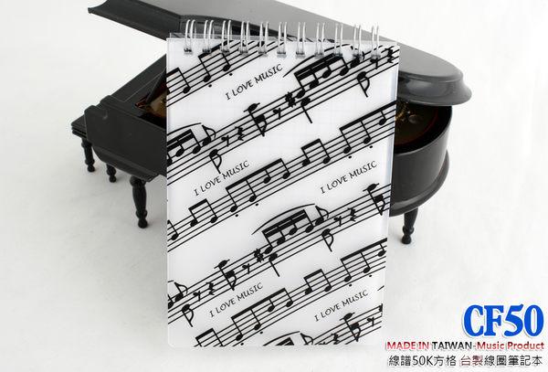 【小叮噹的店】台製 CF50 方格筆記本.50K 線圈筆記本
