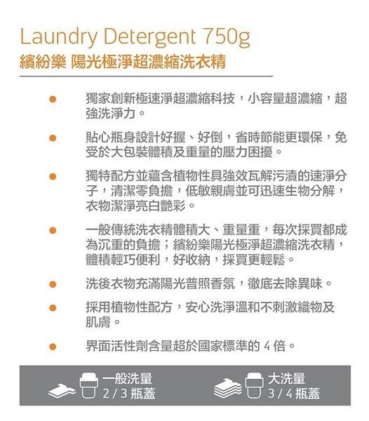 繽紛樂 陽光極淨4X超濃縮洗衣精環保包 500g★限泡沫補充容器使用