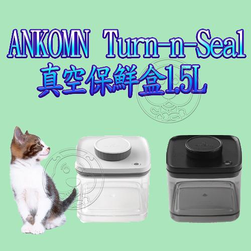 【培菓寵物48H出貨】Ankomn Turn-n-Seal 真空保鮮盒1.5L(蝦)