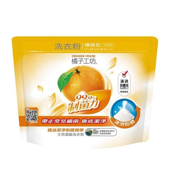 橘子工坊天然濃縮洗衣粉補充包 制菌配方 1350g