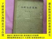 二手書博民逛書店罕見內徑知要淺解Y428 秦伯未 人民衛生出版社 出版1957