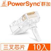 群加 Powersync CAT 5 RJ45 8P8C 三叉網路水晶接頭 / 10入(PRS88-10)
