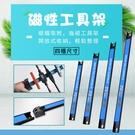 【磁性工具架】18吋 強力磁鐵五金工具收納架 強磁工具條 磁力條 不能超取